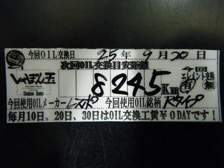 Dscf4889
