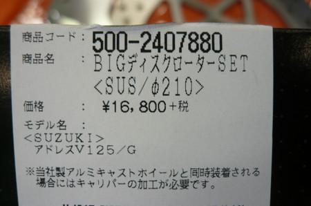 P1050154_2