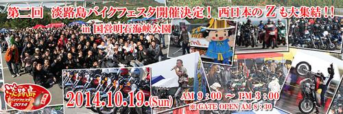 2014kokuchi3_top