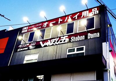 20141209165240_photo
